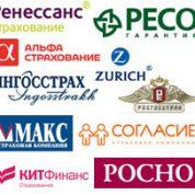 Работа со страховыми компаниями